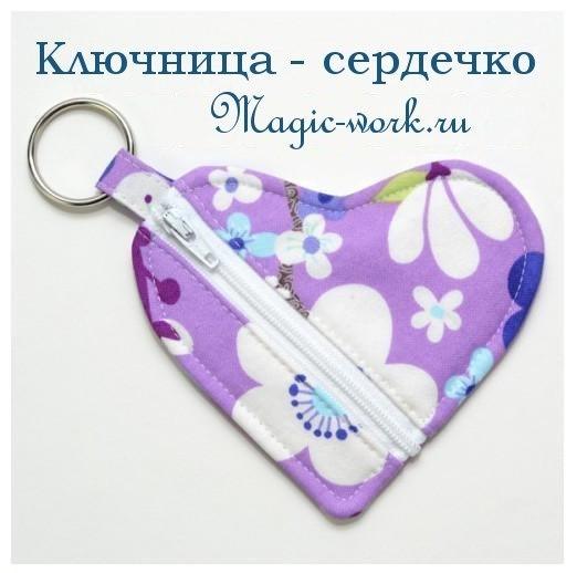 Como hacer un monedero con forma de corazon01